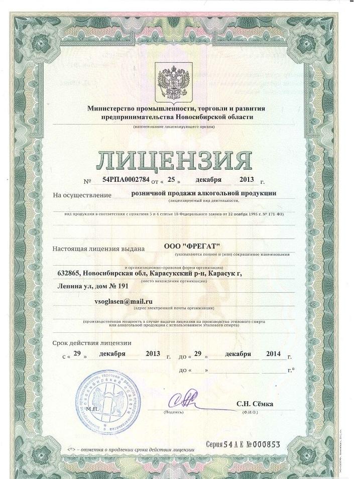 Образец лицензии на продажу алкоголя