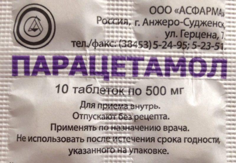 Можно ли парацетамол от головы пить