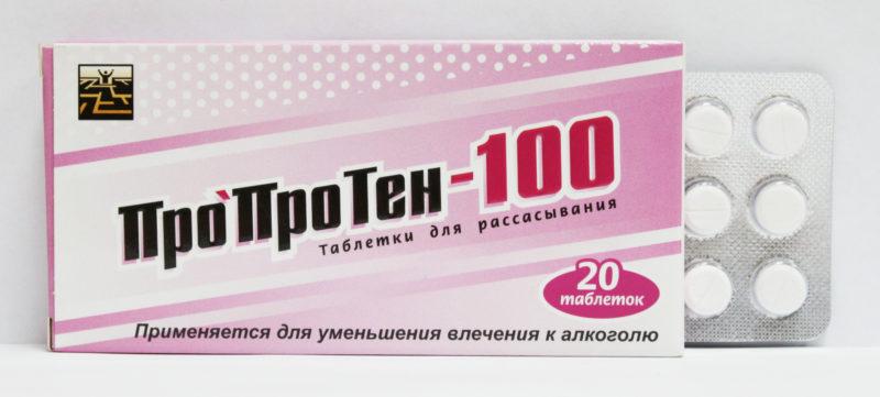Таблетки для рассасывания Пропротен 100