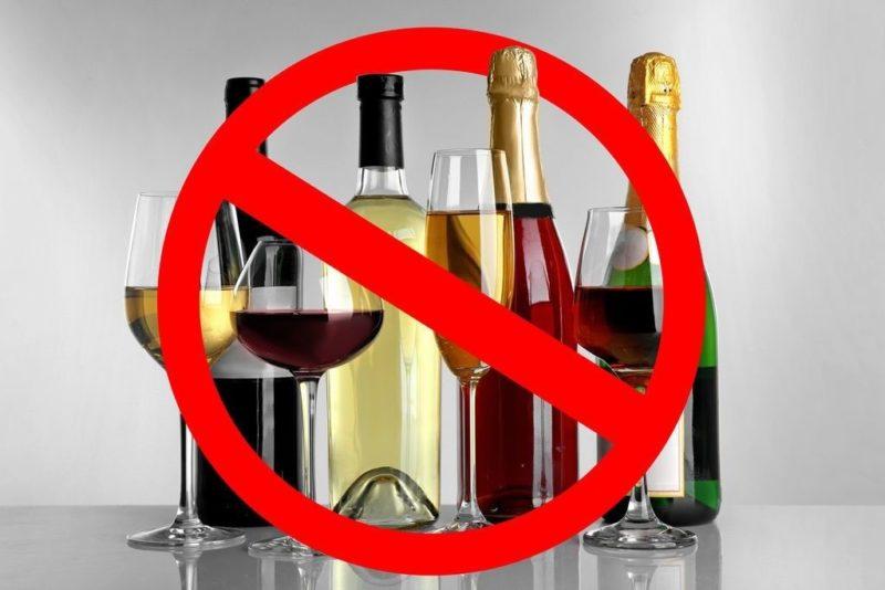 Алкогольный запрет